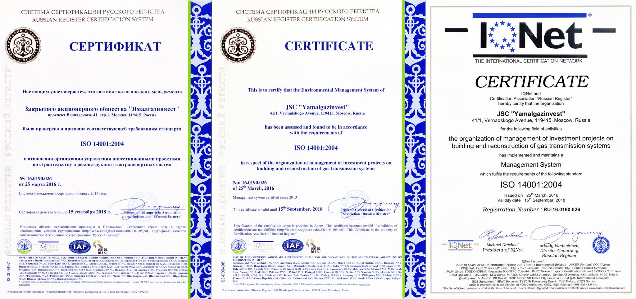 ИСО 14001 2017 в Минеральных Водах